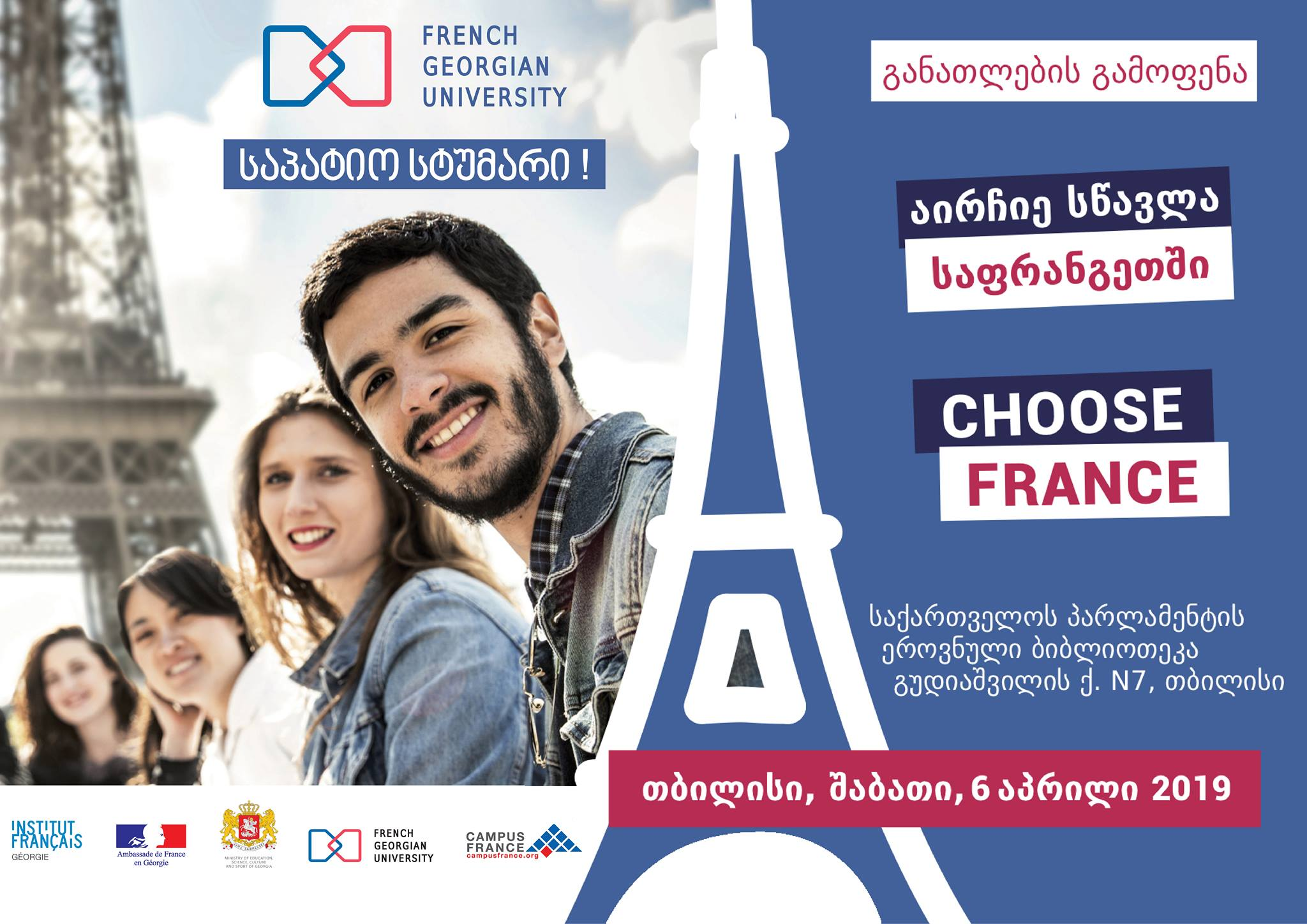 "Educational Fair ""Choose France"""